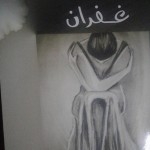 القصة القصيرة ملكة الفنون …غفران….بقلم سلوى الديب