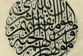 نقدم لكم معلومات عن ( فن الخط العربي ) وأنواعه وأدواته..
