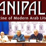 """بمبادرة من منتدى أصيلة في المغرب احتفى أدباء ومترجمون عرب ومستشرقون..بالذكرى الـ 20 لمجلة """"بانيبال"""" في أصيلة .."""