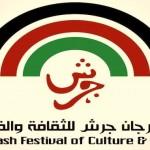يوم إفتتحت الدورة الــ 32 لمهرجان جرش للثقافة والفنون بالأردن عام 2017م..وتضمن برنامج المهرجان أنشطة فنية وثقافية واجتماعية إضافة إلى المعارض وورش العمل وعروض المسرح والندوات المتخصصة..