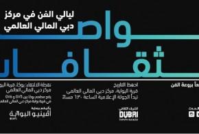 دعوة لتواصل الثقافات ..في ليالي الفن في مركز دبي المالي العالمي ..- يوم الأثنين الموافق 19 مارس، الساعة 06:30 مساء – مشاركة: ميسون مبارك
