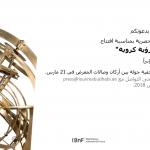 يتشرف متحف اللوفر بأبو ظبي  ..بدعوتكم للمشاركة في تغطية حصرية بمناسبة إفتتاح معرض العالم برؤية كروية..صباح يوم 21 مارس / آذار للعام 2018م..