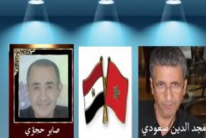 حوار مع الناقد المغربي #مجد الدين_ سعودي.. – حاوره المصري : صابرحجازي