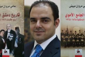 المؤرج والكاتب السوري الدكتور # سامي_ مروان _مبيض..