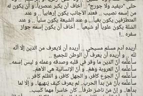 سأنجب طفلاً أسميه آدم.. – كتبها الناقد السوري الراحل #محمد_ الماغوط ..- مشاركة : Mahmoud Salem وHala Faisal.
