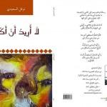 """"""" لا أريد أن أكبر """" اصدار شعري جديد للشاعر المغربي نوفل السعيدي الذي أعتبره الشاعر طفله الخامس. مشاركة يونس العلوي"""