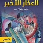kh-mohammad-alwan-5
