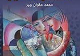 المجموعة القصصية #تراتيل_ العكاز_ الاخير..للقاص# محمد_ علوان_ جبر..  – مروان ياسين الدليمي