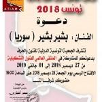 دعوة الفنان السوري بشير بشير إلى الملتقى العالمي للفنون التشكيلية وهو ضيف في الجمعية التونسية الدولية للفنون والحرف..من 27 ديسمبر2018م إلى 01 جانفي 2019م