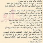 تعلموا ماهي علامات المريض النفسي .. – مشاركة : Mahmoud Salem.