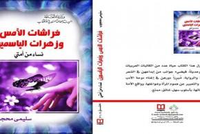 كتاب فراشات الأمس وزهرات الياسمين…يتحدث عن نساء عربيات بارزات – للباحثة : سليمى محجوب.