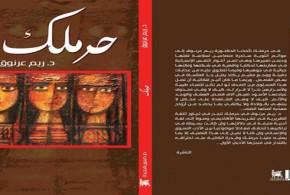 """الطبيبة ريم عرنوق ..تصور في مجموعة """"حرملك"""" القصصية وقائع حيوية رصدتها في المجتمع.."""