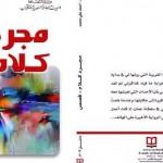 للأديب الدكتور أحمد علي محمد..مجموعة قصصية ..مجرد كلام ..محورها البنية الاجتماعية ترصد العادات والتقاليد والعلاقة بين الرجل والمرأة