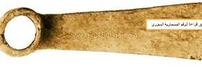 كتب غسان القيم..فأس مصنوعة من معدن البرونز يعود تاريخها الى القرن الثالث عشر قيل الميلاد ..وجدت في أوغاريت..