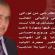 كتب الشاعر:عصمت شاهين دوسكي..قصيدة بعنوان:ثورة غائب..كلام يبيح لي أن أعاتب..