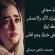 الشاعر#عصمت_ شاهين_ دوسكي..يقدم قصيدة بعنوان#لا تبكي_ يا سيدتي..