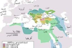 تعرفوا على تاريخ الدولة العثمانية Ottoman Empire والتي إستمر إحتلالها و حكمها 600 سنة.